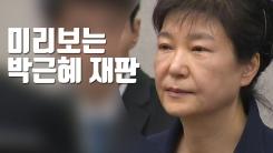 [자막뉴스] 미리보는 박근혜 1심 선고...법원, 돌발사태 대비