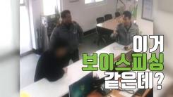 [자막뉴스] 8,200만 원 전화금융사기 막은 경찰의 직감