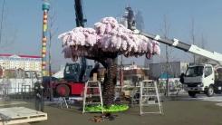 장난감 88만 개로 만든 '세계에서 가장 큰 벚꽃 나무'