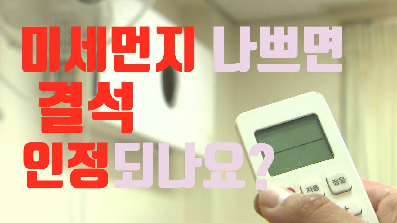 [자막뉴스] 교실에 공기정화기 설치...'미세먼지 결석' 인정