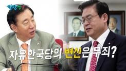 [팔팔영상] 방송법 '내로남불' ②: 자유한국당 편