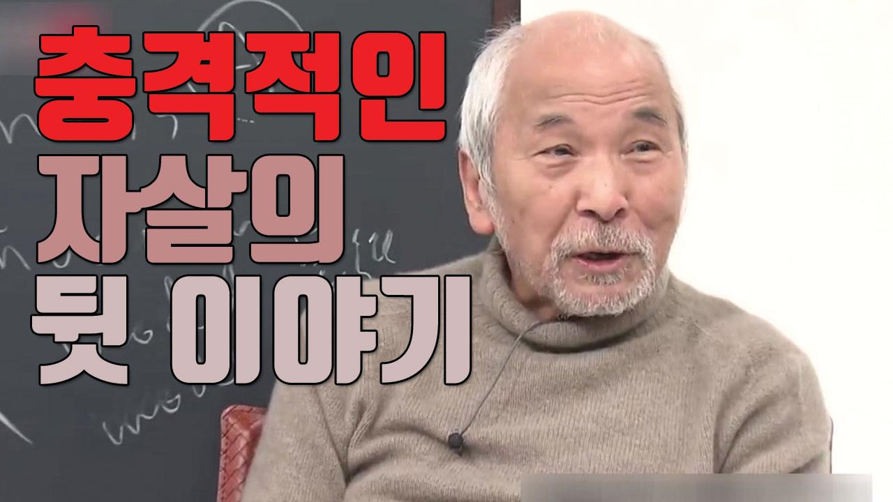[자막뉴스] 日 유명 보수논객의 자살...이면에 숨은 충격적인 이야기