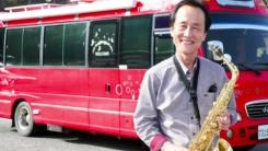 [좋은뉴스] 색소폰 실은 빨간 버스, 전국 누비는 이유는?