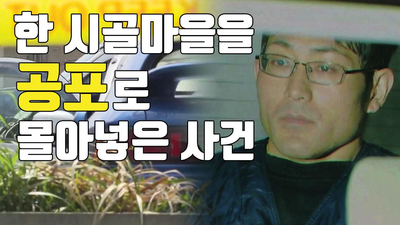[자막뉴스] 한 일본 시골 마을을 공포로 몰아넣은 사건