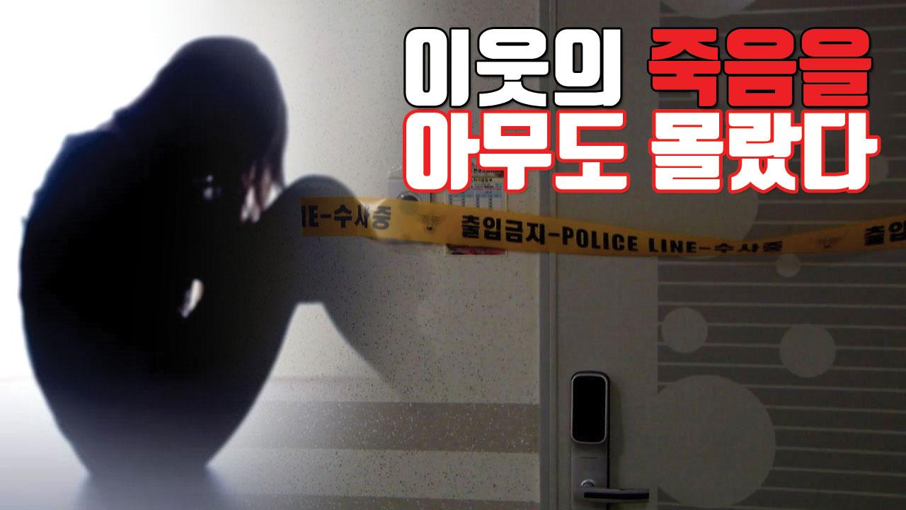 [자막뉴스] 증평 모녀 사망 사건...석 달 동안 아무도 몰랐다