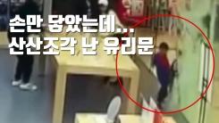 [자막뉴스] 손만 닿았는데 산산조각 난 유리문...4살 아이 '봉변'