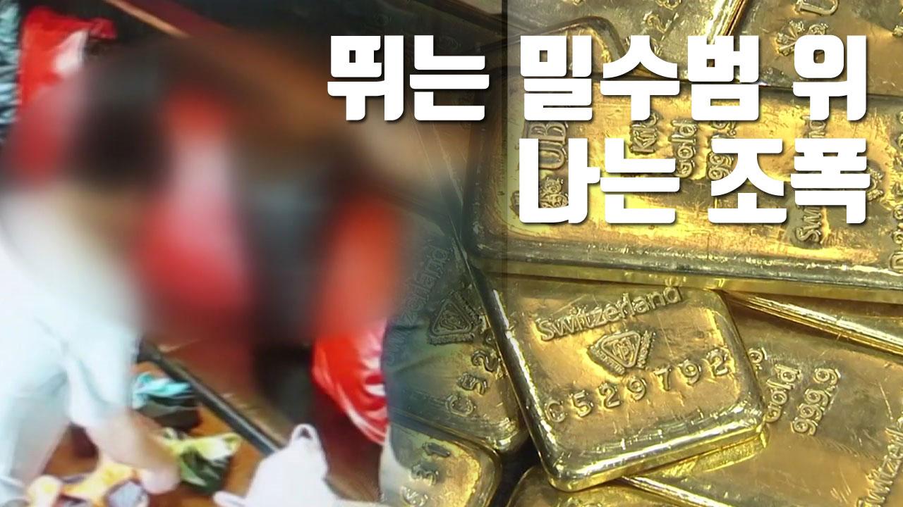 [자막뉴스] 뛰는 밀수범 위 나는 조폭...4억 원어치 금괴 '꿀꺽'