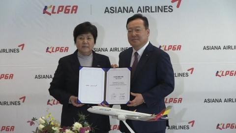 KLPGA 투어 아시아나항공 오픈, 오는 7월 중국에서 개최