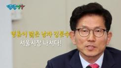 [팔팔영상] '영혼이 맑은 남자' 김문수, 서울시장 나서다!