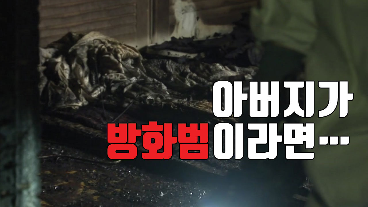 [자막뉴스] 아버지가 방화 추정? 그러나 풀리지 않는 의문점들