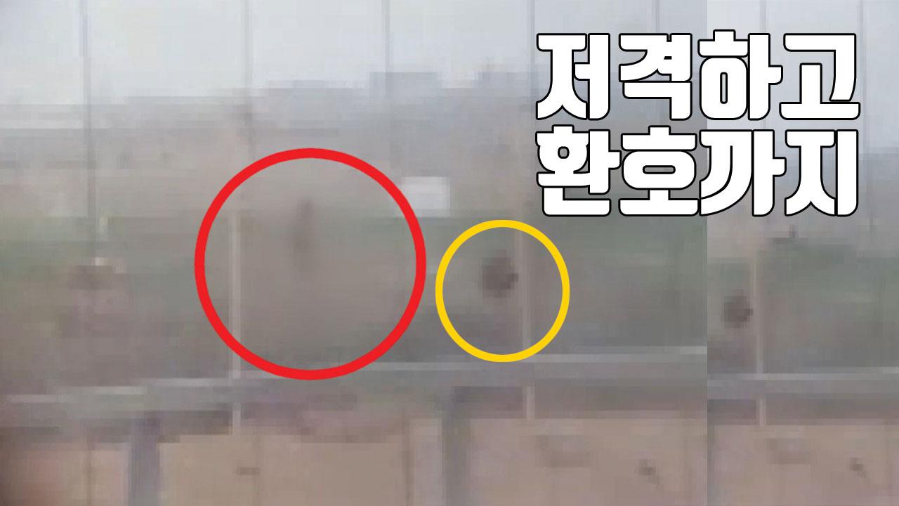 [자막뉴스] 저격하고 환호까지? 이스라엘군 동영상 유출