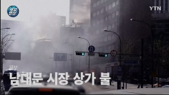 [영상] 남대문 시장 상가 불···'다행히 인명피해 없어'