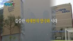 [팔팔영상] '미세먼지 양극화' 시대...외국인학교 vs 공립초