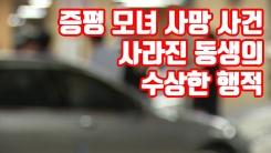 [자막뉴스] '증평 모녀 사망 사건' 사라진 동생의 수상한 행적