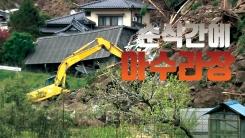 [자막뉴스] 한적했던 시골 마을에 일어난 '기이한 사고'