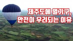 [자막뉴스] '제주도에 열기구' 안전이 우려되는 이유