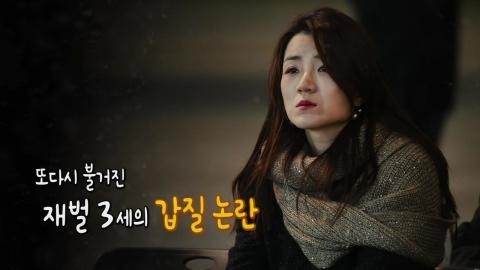 [뉴스인] 조현민 대한항공 전무 '갑질 의혹' 확산