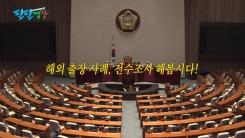 [팔팔영상] 靑의 '국회 사찰' 덕분에 '국회 치부' 드러나나?