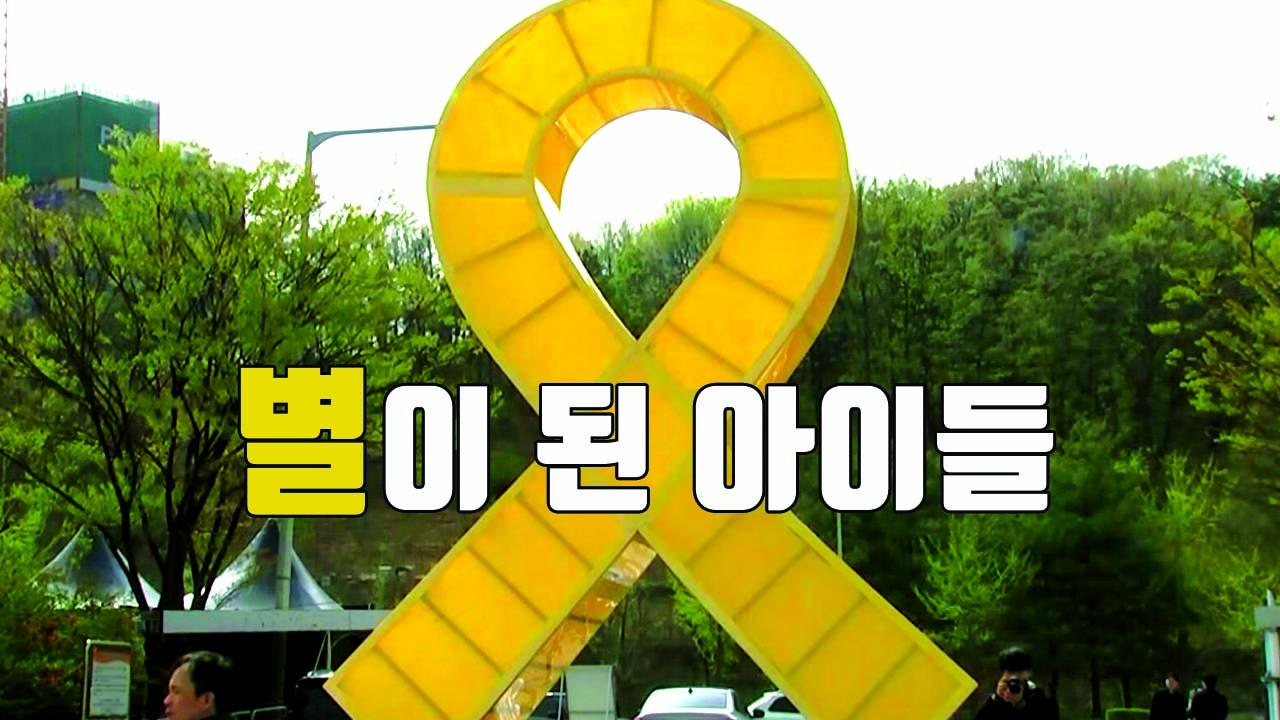 [자막뉴스] '잊지 않을게요' 세월호 4주기 추모 물결