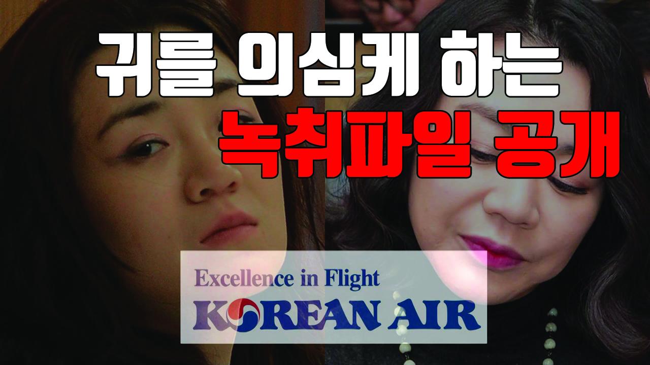[자막뉴스] 조현민 음성 파일 공개...외신도 '갑질' 보도 시끌