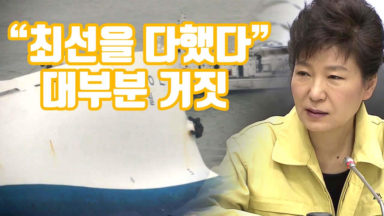 """[자막뉴스] """"대통령 뭐했나""""...세월호 4주기, 진상 규명과 처벌은?"""
