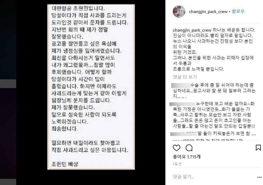 """박창진 사무장, """"조현민 전무 사과는 진정성 없다"""""""