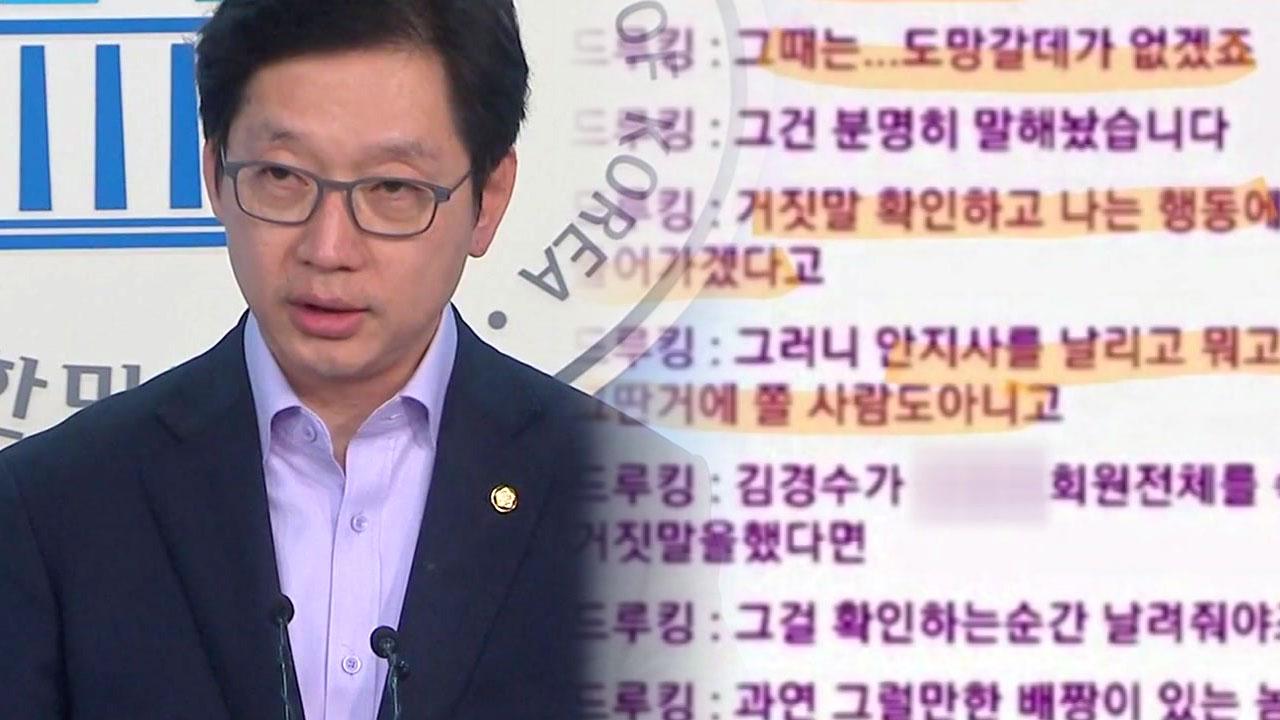 김경수 댓글 조작 의혹 공방 격화...지방선거 영향은?