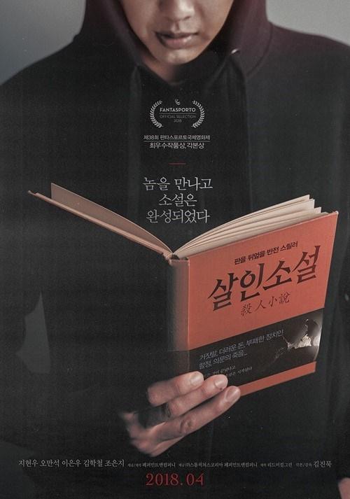 지현우X오만석, 치열하고 치열하다...'살인소설' (종합)