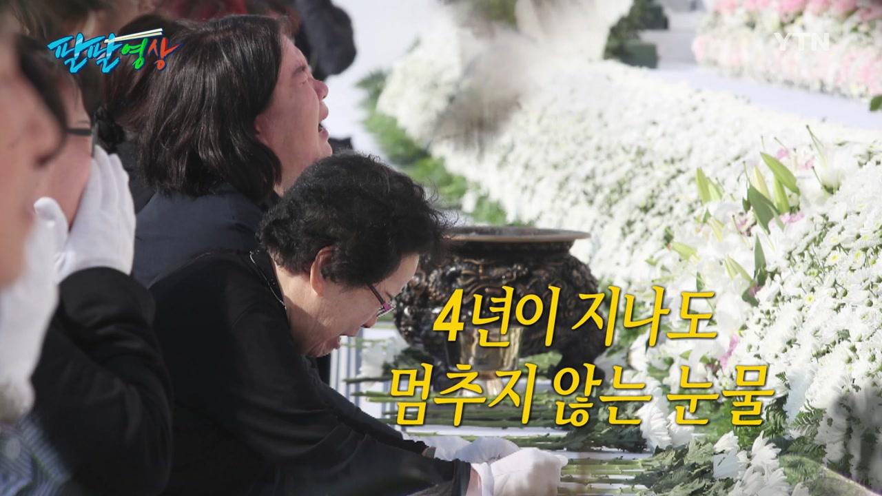 """[팔팔영상] 세월호 4주기...""""너무 보고 싶다, 우리 막내"""""""