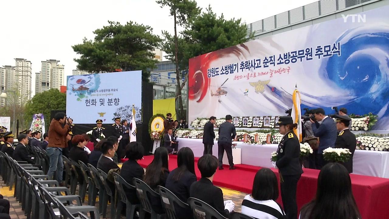 세월호 실종 수색 헬기 추락사 소방관 5인 추모식