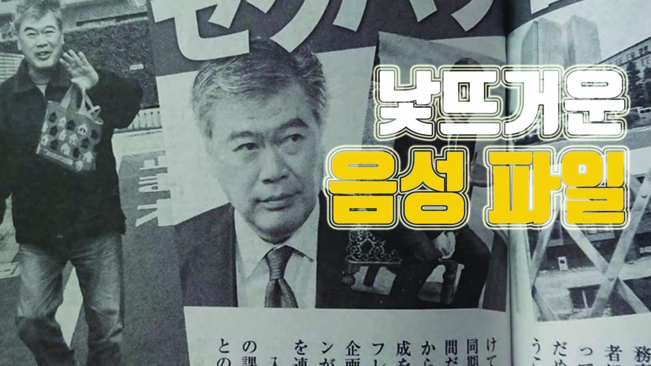 """[자막뉴스] """"가슴 만져도 돼?"""" 일본 차관 성추문"""