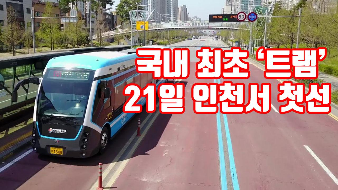 [자막뉴스] 국내 최초 트램 21일 인천서 첫선