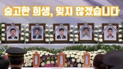 [자막뉴스] 세월호 실종 수색 헬기 추락사 소방관 5인 추모식