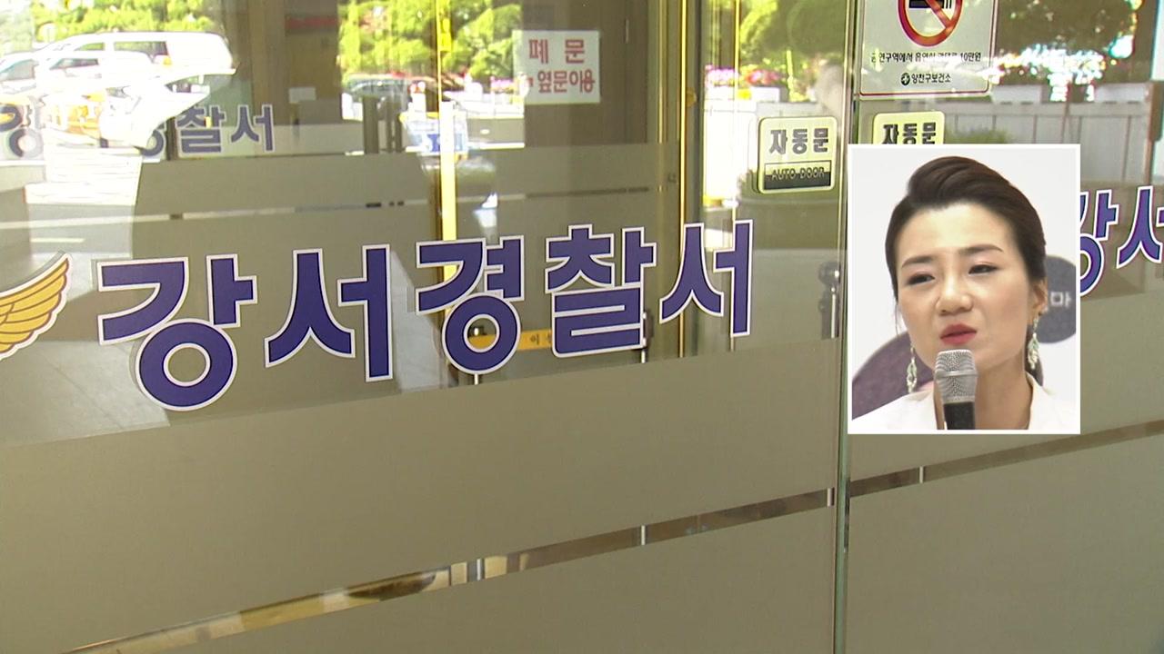 경찰, '갑질 의혹' 조현민 정식 수사...피의자 신분
