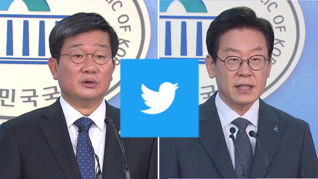 경찰, '혜경궁 김씨' 수사 위해 트위터 본사에 협조 요청