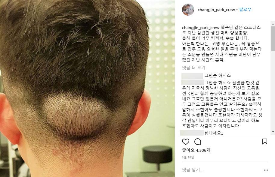 박창진 사무장, 스트레스로 생긴 종양 수술 경과 올려