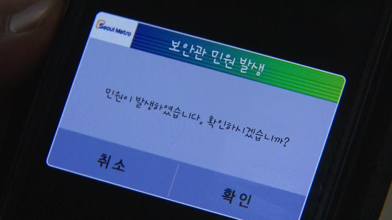 서울 지하철역 '몰카' 1위 홍대입구역...2호선이 절반 육박