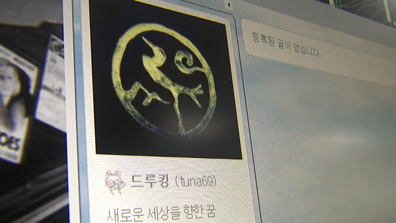 검찰 '드루킹' 일당 '댓글조작' 혐의만 우선 기소