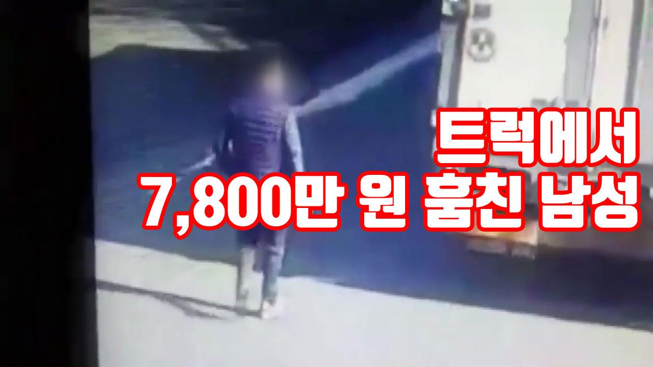 [자막뉴스] 트럭에서 7,800만 원 훔친 남성 검거