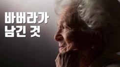 """[자막뉴스] """"목걸이는 가짜였지만 인생은 진짜""""...바버라가 남긴 것"""