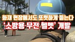 [자막뉴스] 화재 현장에서도 또렷하게...'소방용 무전 헬멧' 개발