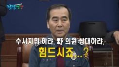 """[팔팔영상] 김태흠 """"이제야 계좌추적?!"""" vs 이주민 """"이제야 아닙니다!"""""""