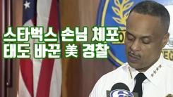 """[자막뉴스] 美 경찰, """"뭘 몰랐다"""" 스타벅스 손님 체포 공식 사과"""