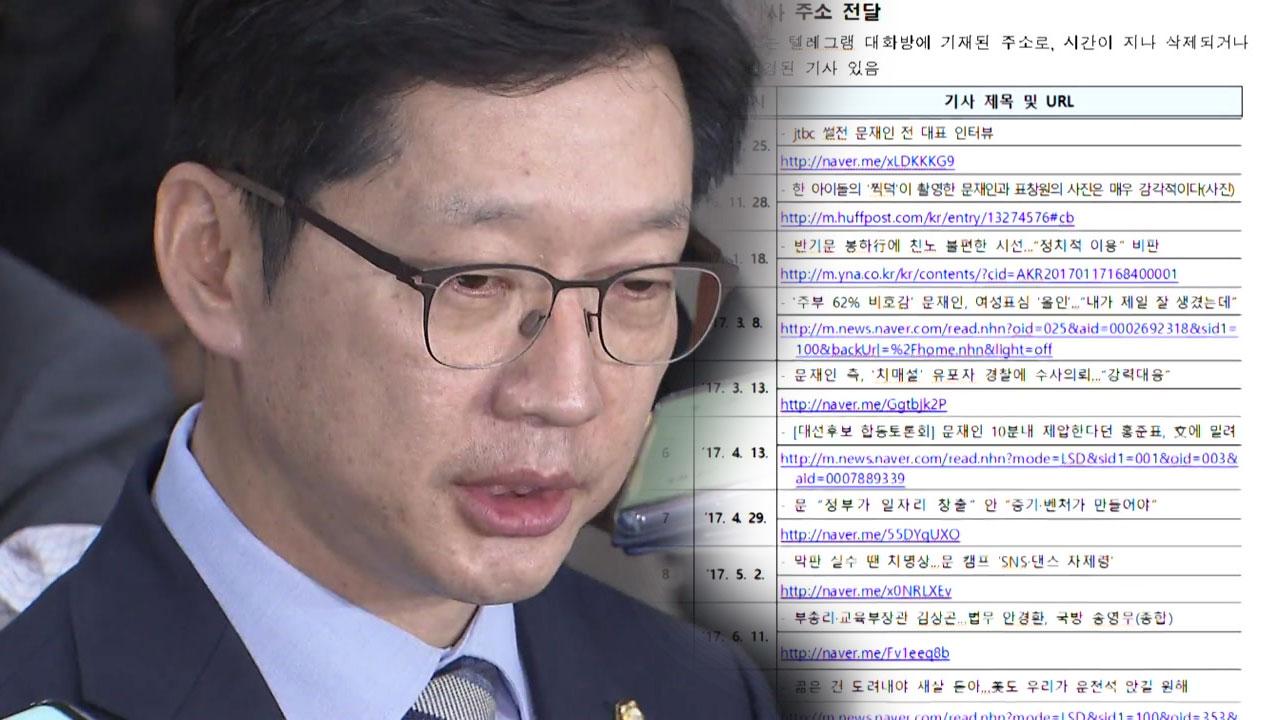 """드루킹 """"처리하겠습니다""""...경찰 """"김경수 소환 검토"""""""