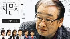 이순재와 '초딩'이 만났을 때...'차문차답' 캠페인 20일 공개