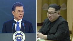 남북정상회담 D-7...핫라인 개설·시험 통화