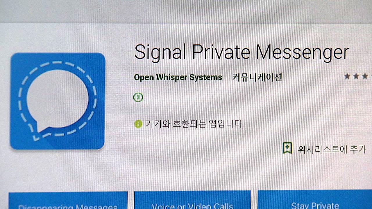 스노든도 사용한 메신저 '시그널' 보안성 최강