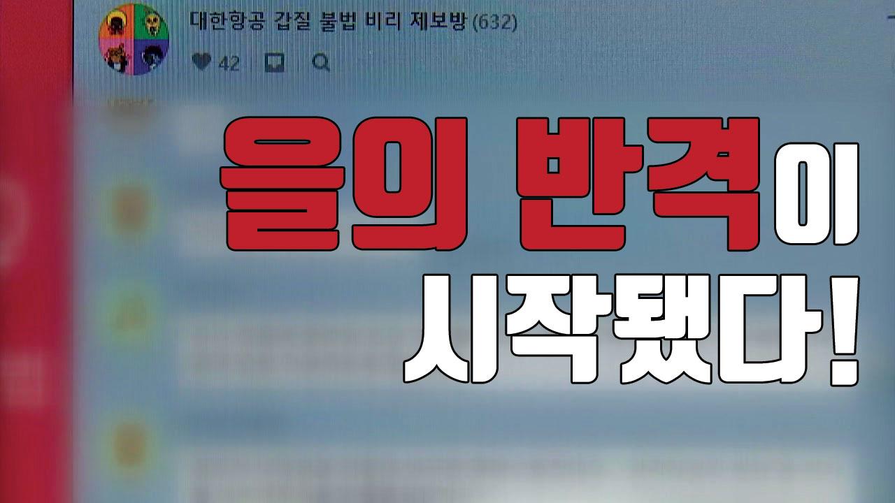 [자막뉴스] '단톡방' 제보 확산...코너 몰린 한진家