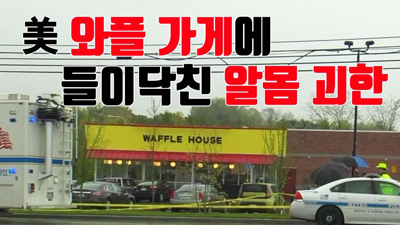 [자막뉴스] 美 식당에 알몸 괴한 총기 난사...4명 사망·3명 부상