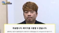 """'SNS 탈퇴' 김재욱 측 """"'이상한 나라' 반응 부담 컸다"""""""